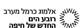 אלמוג כרמל מערב, רובע הים החדש של חיפה