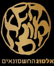לוגו פרויקט אלמוג החשמונאים מודיעין