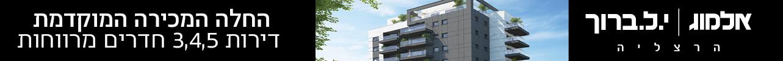 פרויקט י.ל. ברוך הרצליה - החלה המכירה המוקדמת דירות 3,4,5 חדרים מרווחות